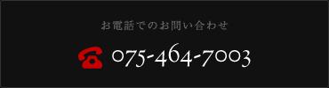 075-464-7003